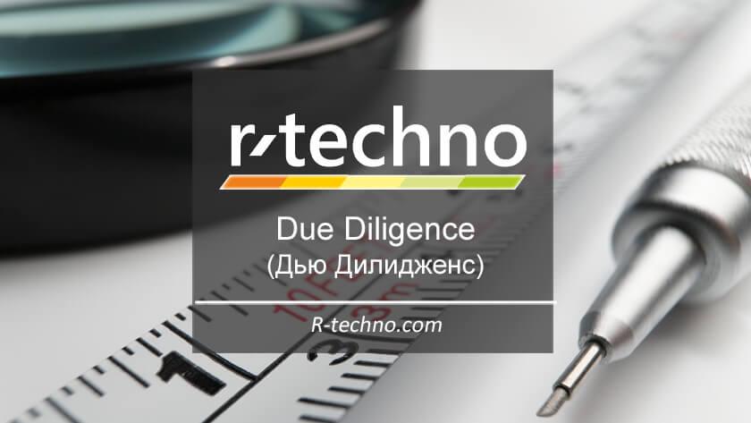 Due Diligence (Дью дилидженс)