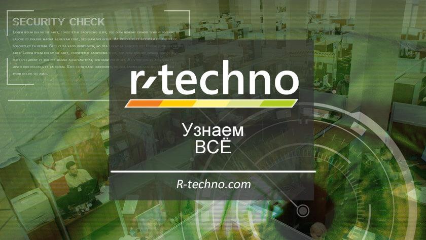 Эксклюзивные методы проверки сотрудников от Р-Техно
