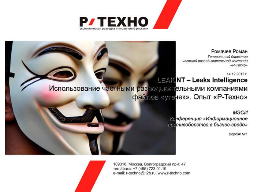 LEAKINT – Leaks Intelligence. Использование частными разведывательными компаниями файлов «утечек». Опыт «Р-Техно»