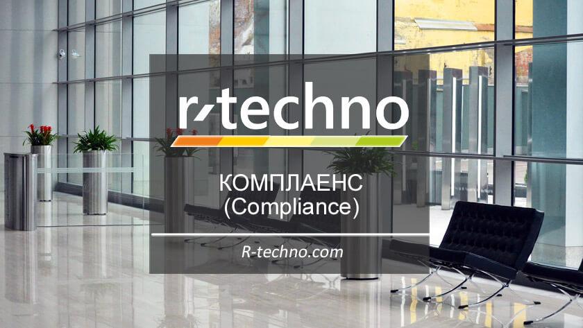 Комплаенс (Compliance)