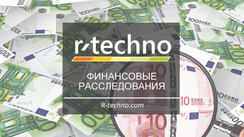 Финансовые расследования Р-Техно